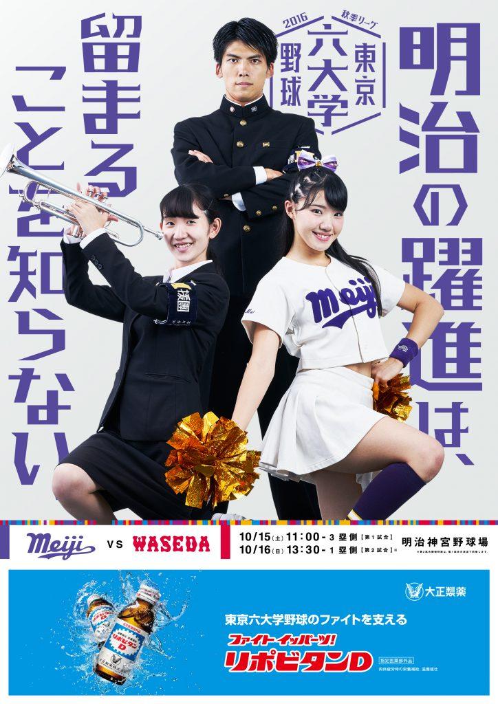 161006_big6_sns-6th_meiji