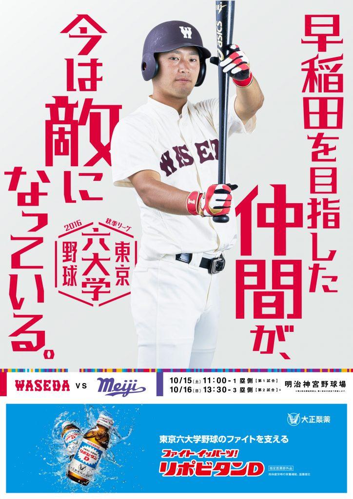 161006_big6_sns-6th_waseda