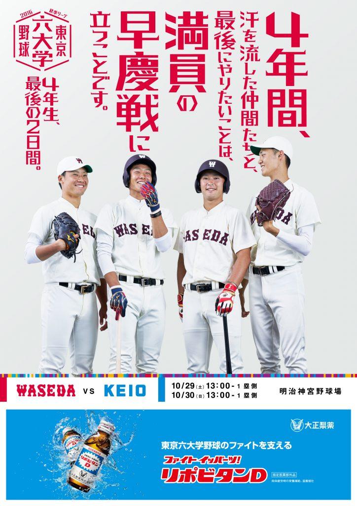 161024_big6_sns-8th_waseda