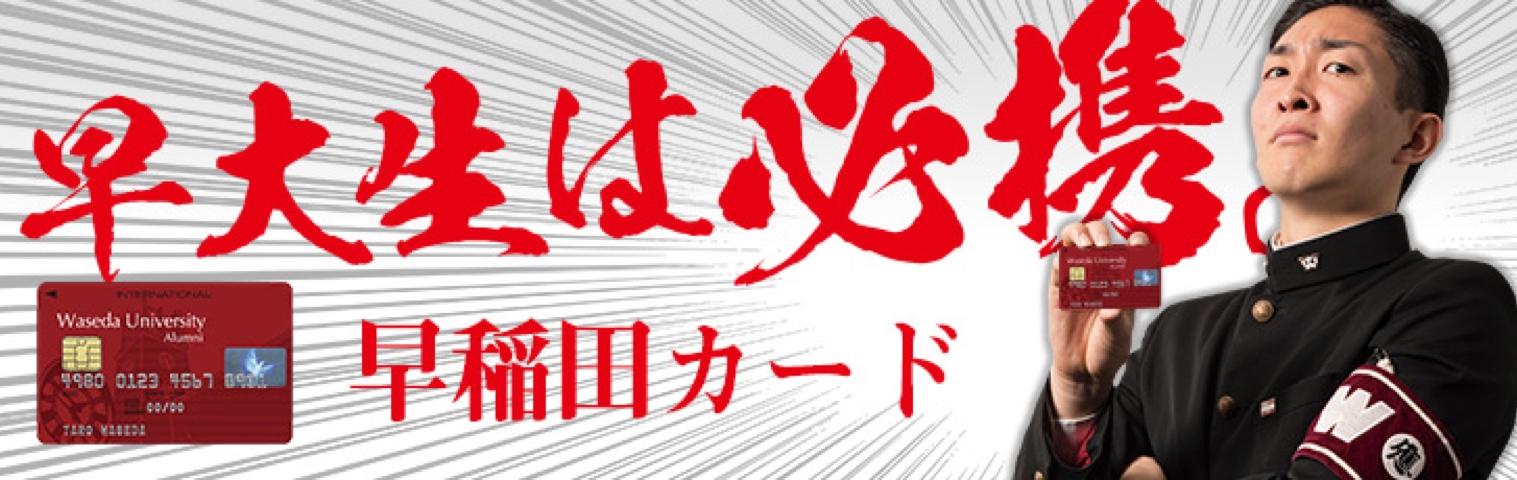 早稲田カードコラボ